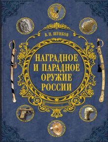 Шунков В. - Наградное и парадное оружие России обложка книги