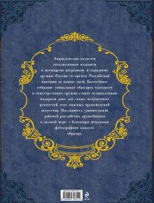 Обложка сзади Наградное и парадное оружие России В. Н. Шунков