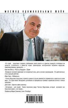Обложка сзади Застенчивый мотив крови Чингиз Абдуллаев