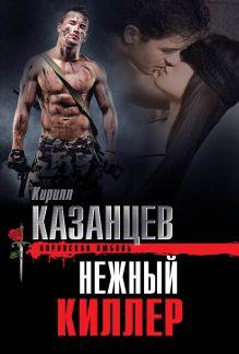 Казанцев К. - Нежный киллер обложка книги
