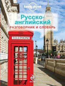 - Русско-английский разговорник и словарь обложка книги