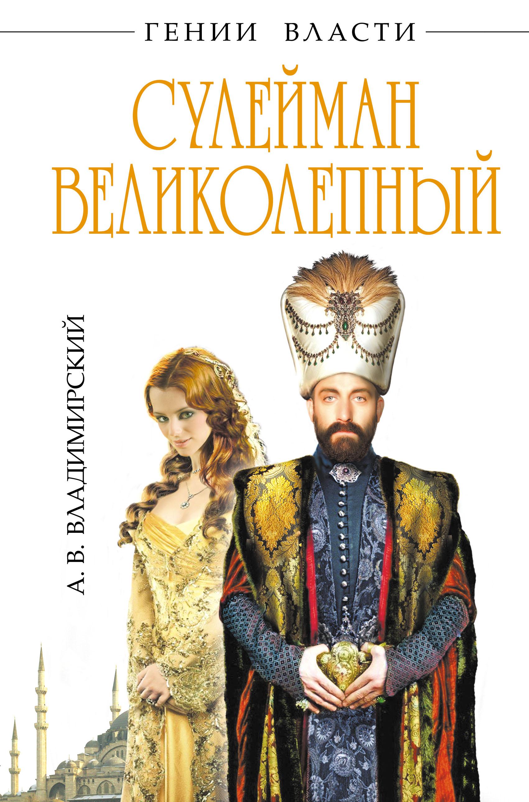 Сулейман Великолепный и его «Великолепный век» ( Владимирский А.В.  )