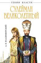 Владимирский А.В. - Сулейман Великолепный и его «Великолепный век»' обложка книги