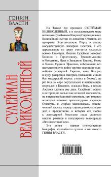 Обложка сзади Сулейман Великолепный и его «Великолепный век» А.В. Владимирский