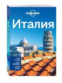 - Италия, 2-е изд., испр. и доп. обложка книги