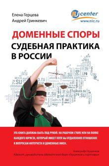 Доменные споры. Судебная практика в России обложка книги