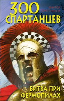 Поротников В.П. - 300 спартанцев. Битва при Фермопилах обложка книги