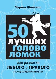 Филлипс Ч. - 50 лучших головоломок для развития левого и правого полушария мозга обложка книги
