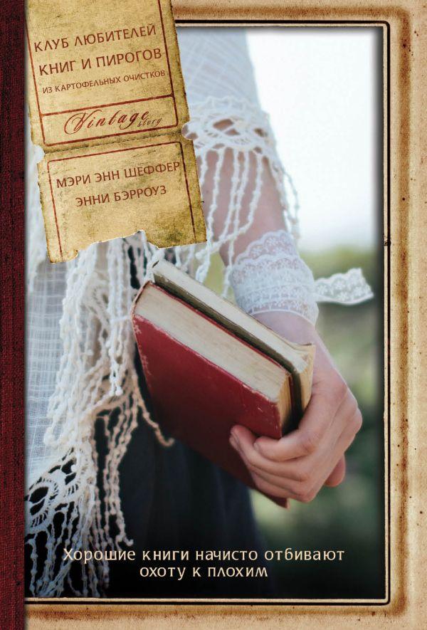 Клуб любителей книг и пирогов из картофельных очистков Шеффер М., Бэрроуз Э.