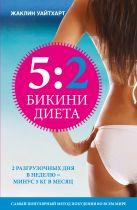 Уайтхарт Ж. - Бикини диета 5:2' обложка книги