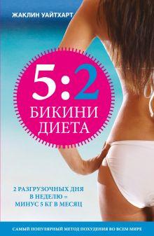 Уайтхарт Ж. - Бикини диета 5:2 обложка книги
