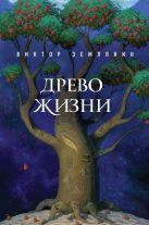 Землянин В. - Древо жизни' обложка книги