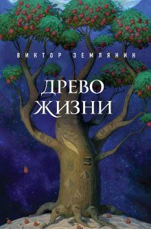 Древо жизни обложка книги
