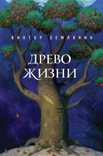 Древо жизни Землянин В.