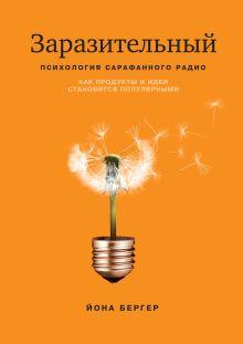 Бергер Й. - Заразительный. Психология сарафанного радио. Как продукты и идеи становятся популярными обложка книги