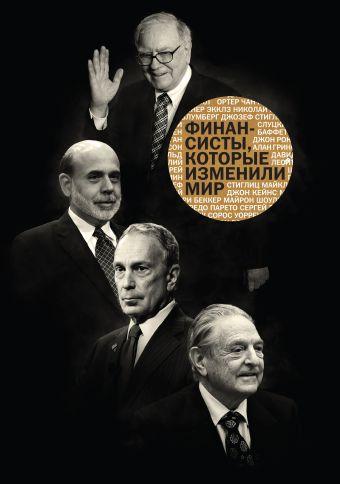 Финансисты, которые изменили мир