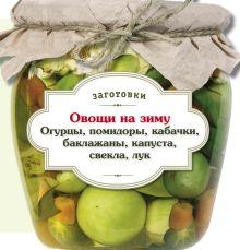 - Овощи на зиму. Огурцы, помидоры, кабачки, баклажаны, капуста, свекла, лук обложка книги