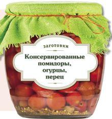 - Консервированные помидоры, огурцы, перец обложка книги
