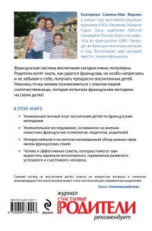 Обложка сзади Как получаются французы. Личный опыт русской мамы, которая знает о французском воспитании все Екатерина Семина-Мак Фарлан