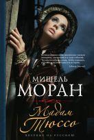 Моран М. - Мадам Тюссо' обложка книги
