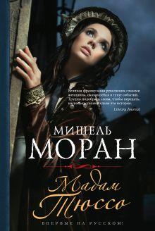 Моран М. - Мадам Тюссо обложка книги