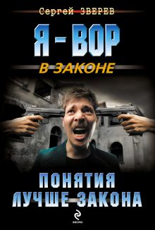 Обложка Понятия лучше закона Сергей Зверев