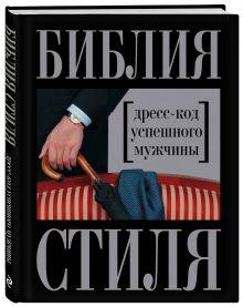 Библия стиля. Дресс-код успешного мужчины (нов. оф.) (KRASOTA. Безупречный стиль) обложка книги