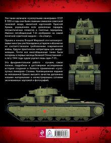 Обложка сзади Т-35 – «сухопутные линкоры» Сталина. 3-е дополненное издание Максим Коломиец
