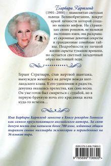 Обложка сзади Исчезнувшая невеста Барбара Картленд