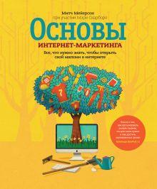 Мейерсон М.; Скарборо М. - Основы интернет-маркетинга. Все, что нужно знать, чтобы открыть свой магазин в интернете обложка книги
