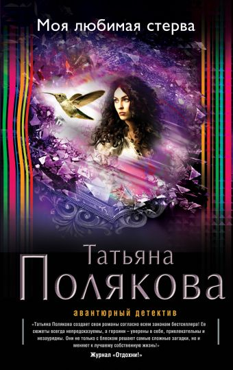 Моя любимая стерва Полякова Т.В.