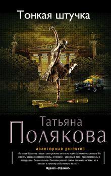 Обложка Тонкая штучка Татьяна Полякова