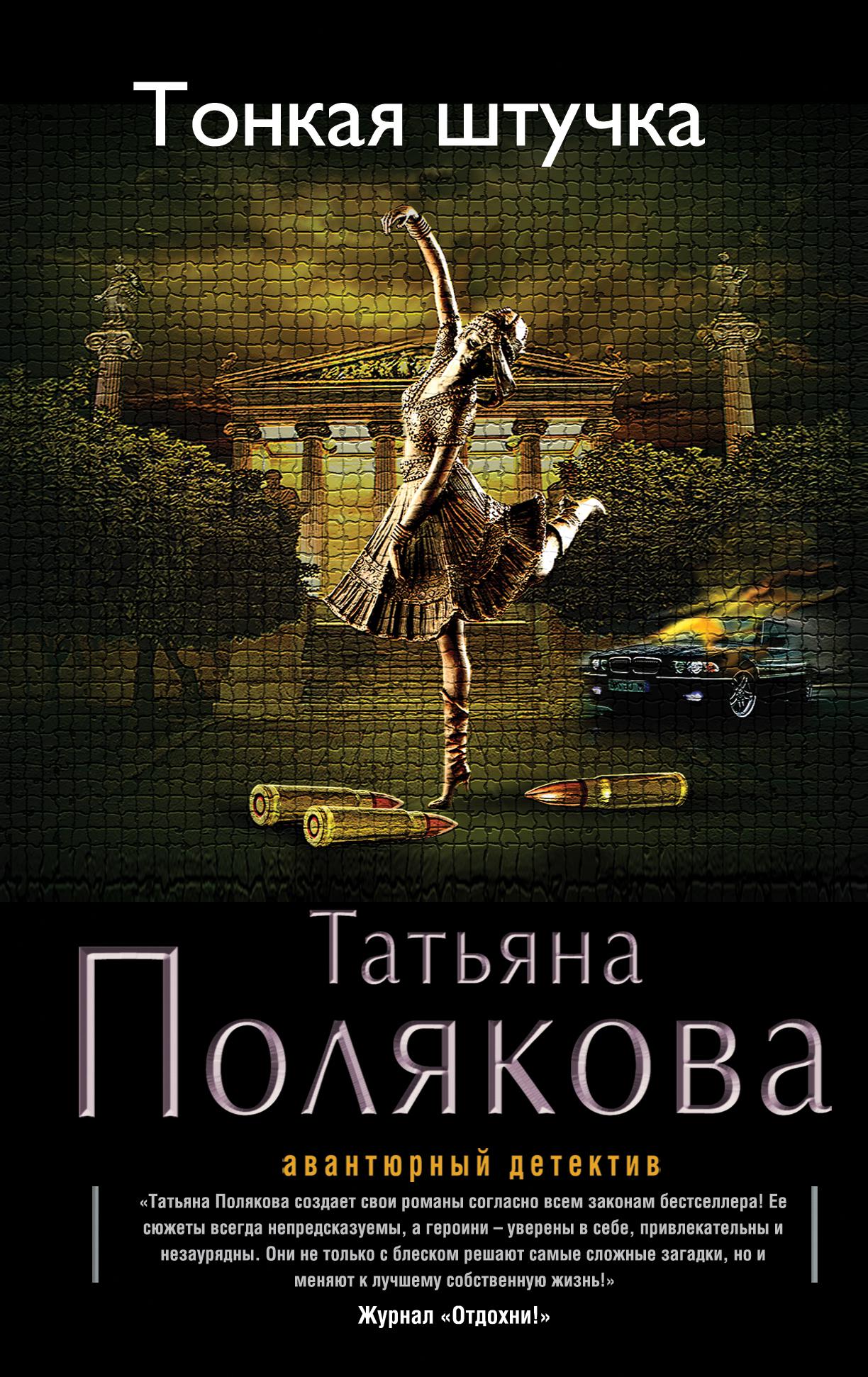 Полякова Т.В. Тонкая штучка