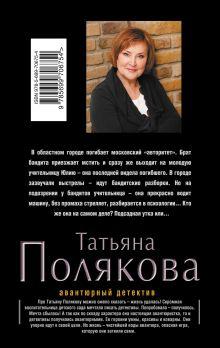 Обложка сзади Тонкая штучка Татьяна Полякова