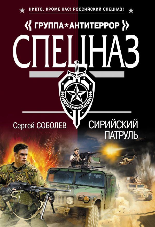 Сирийский патруль Соболев С.В.