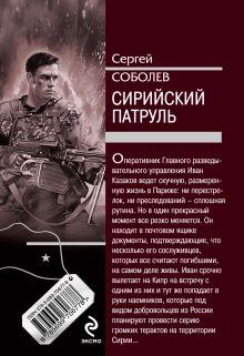 Обложка сзади Сирийский патруль Сергей Соболев