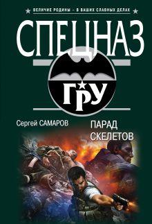 Самаров С.В. - Парад скелетов обложка книги