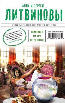 Литвинова А.В., Литвинов С.В. - Миллион на три не делится обложка книги