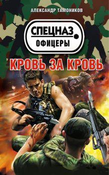 Тамоников А.А. - Кровь за кровь обложка книги