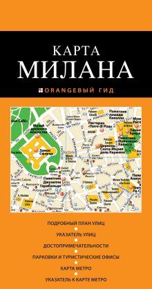 - Милан: карта. 2-е изд., испр. и доп. обложка книги