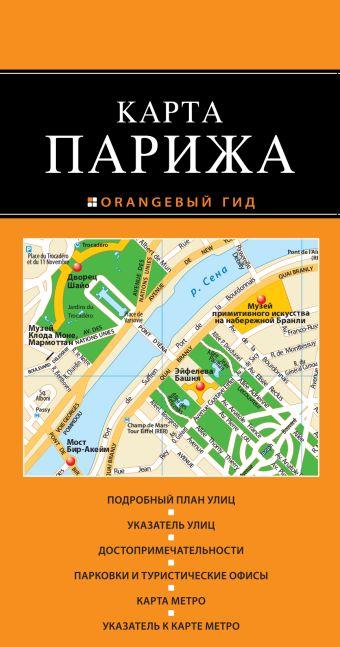 Париж: карта. 2-е изд., испр. и доп.