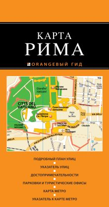 Рим: карта. 2-е изд., испр. и доп.