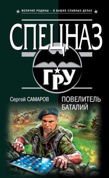 Самаров С.В. - Повелитель баталий обложка книги