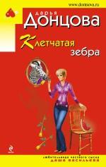Донцова Д.А. - Клетчатая зебра обложка книги