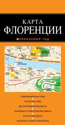 - Флоренция: карта. 2-изд., испр. и доп. обложка книги
