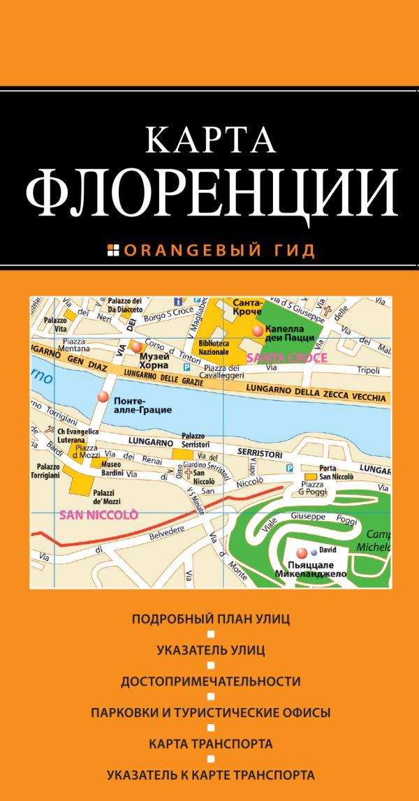 Флоренция: карта. 2-изд., испр. и доп.