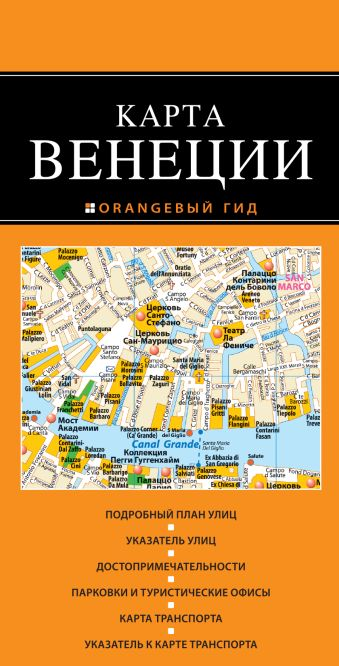 Венеция: карта. 2-е изд., испр. и доп.