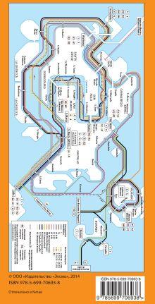 Обложка сзади Венеция: карта. 2-е изд., испр. и доп.