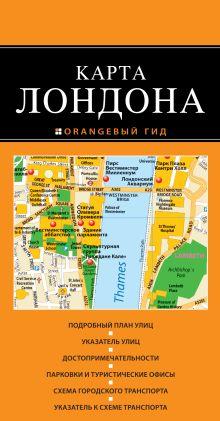 - Лондон: карта. 2-е изд., испр. и доп. обложка книги
