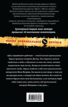 Обложка сзади Город под каблуком Владимир Колычев